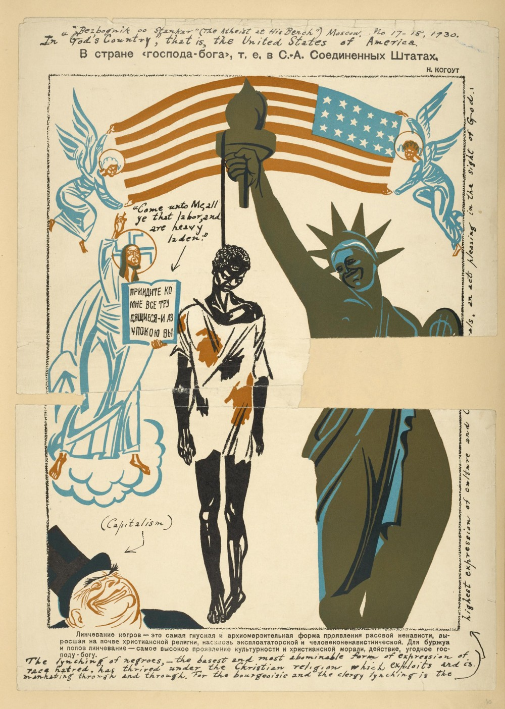 The Soviet Union took advantage of the very real racial tensions in the U.S. to create anti-American propaganda. This 1930 Soviet poster shows a black American being lynched from the Statue of Liberty, while the text below asserts the links between racism and Christianity. 1930 issue of Bezbozhnik. Wikimedia, http://commons.wikimedia.org/wiki/File:Bezbozhnik_u_stanka_US_1930.jpg.